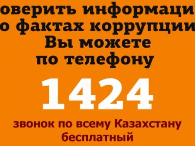 Мен сатылмаймын | Антикоррупционный ролик | Call center 1494