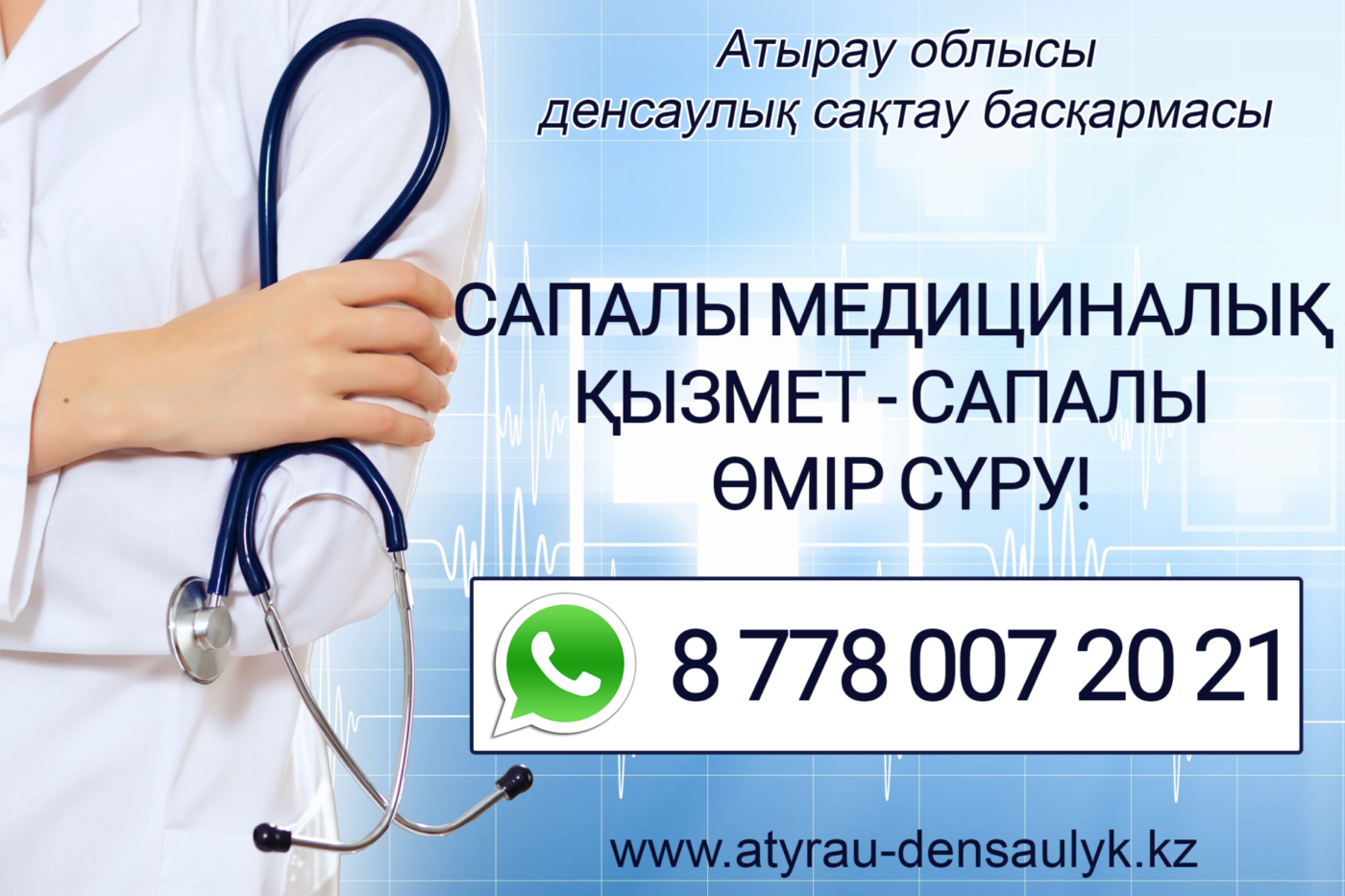 atyraumed-kk-1400x933